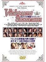 (h_311fvd01)[FVD-001] Violet secret SELECTION 16人のお姉様スペシャル ダウンロード