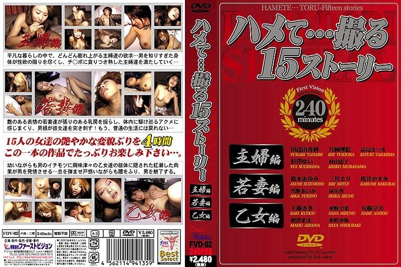 人妻、田辺由香利出演のアクメ無料熟女動画像。ハメて…撮る15ストーリー