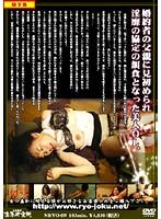 (h_314nryo00009)[NRYO-009] 婚約者の父親に見初められ淫靡の協定の餌食となった美人OL。 ダウンロード