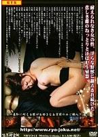 (h_314nryo00011)[NRYO-011] 耐えられなき女の性、淫らな野獣に翻弄され続けた悲しき雌のねっとりと汗ばむ生殖器。 ダウンロード