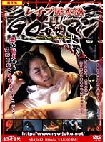 (h_314nryo00012)[NRYO-012] レイプ屋本舗 GO姦マン 宮下せいか 石黒京香 ダウンロード