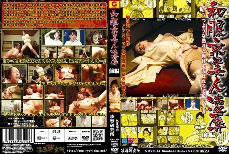 浴衣の女将、名倉梨紗出演の縛り無料熟女動画像。和服京美人凌辱 前編