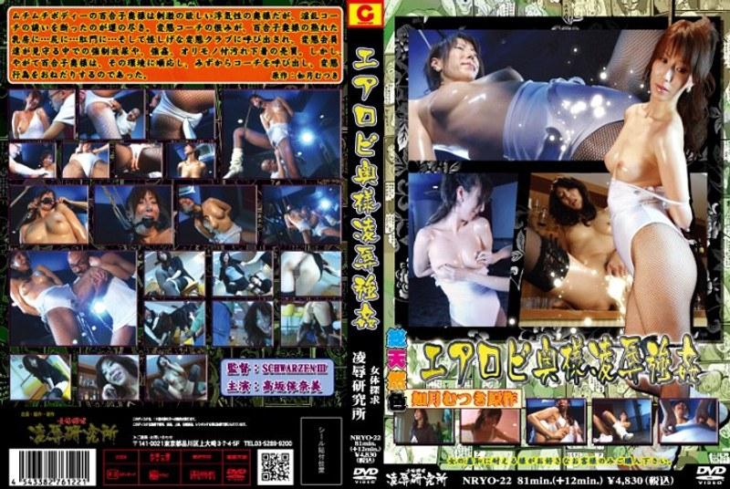 ムチムチの人妻、澤村レイコ(高坂保奈美、高坂ますみ)出演の辱め無料熟女動画像。エアロビ奥様凌辱強姦