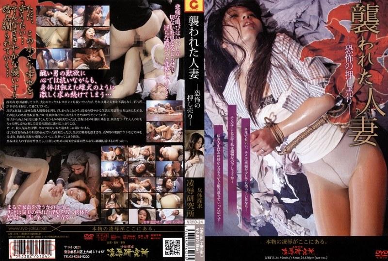 人妻、北谷静香出演の媚薬無料熟女動画像。襲われた人妻-恐怖の押し売り-