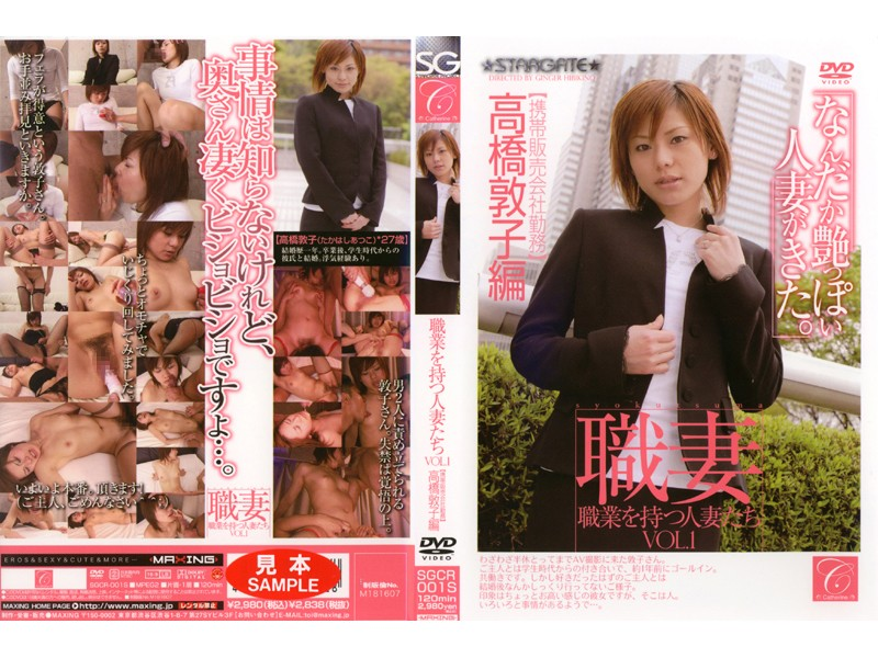 人妻、高橋敦子出演の4P無料熟女動画像。職業を持つ人妻たち VOL.1 高橋敦子(27)編