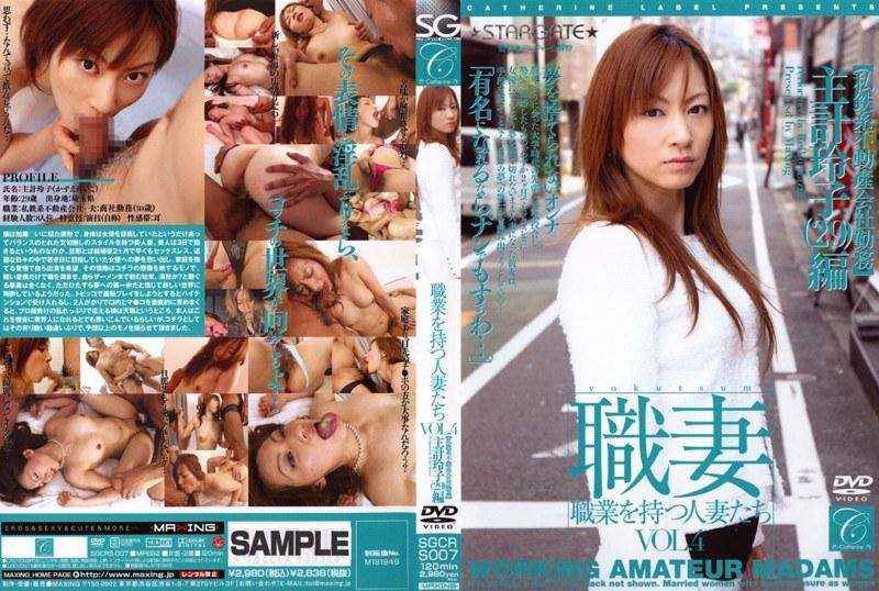 彼女、主計玲子出演の4P無料熟女動画像。職業を持つ人妻たち VOL.4 主計玲子(29)編