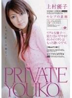 PRIVATE優子 上村優子 ダウンロード