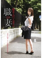 職業を持つ人妻たち2.0 一色桜子(26)編