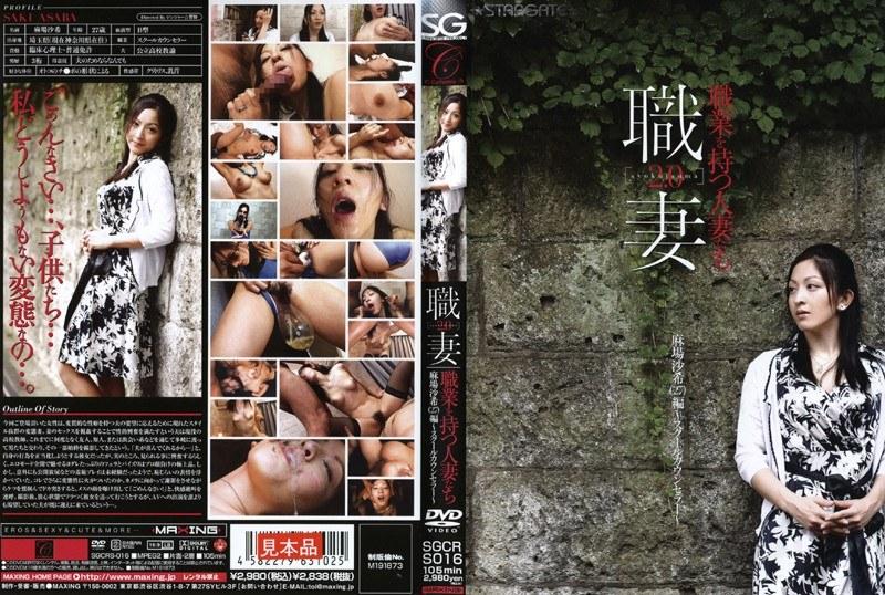 スレンダーの素人、麻場沙希出演の4P無料熟女動画像。職業を持つ人妻たち2.0 麻場沙希(27)編
