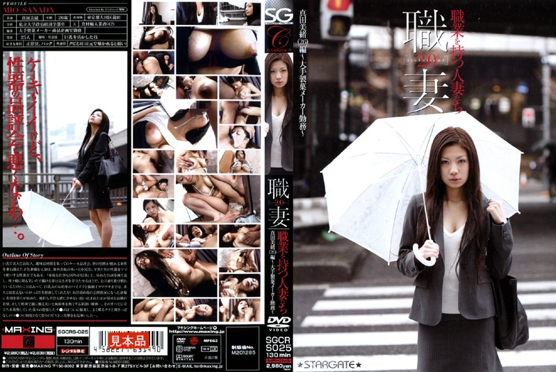 巨乳の素人、真田美緒出演のパイズリ無料熟女動画像。職業を持つ人妻たち2.0 真田美緒(26)編