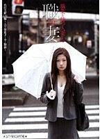 職業を持つ人妻たち2.0 真田美緒(26)編 ダウンロード