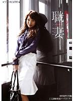 (h_315sgcrs027)[SGCRS-027] 職業を持つ人妻たち2.0 桑折遼香(29)編 ダウンロード