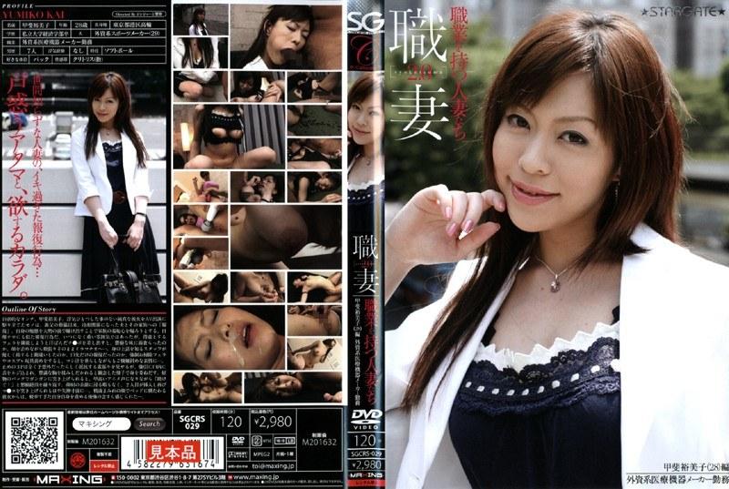 素人、甲斐裕美子出演の3P無料熟女動画像。職業を持つ人妻たち2.0 甲斐裕美子(28)編