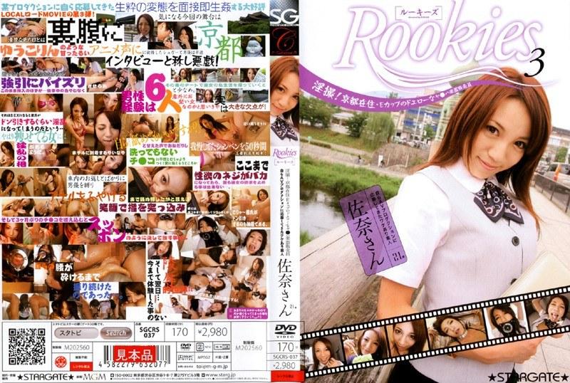 Rookies 3 淫撮!京都在住・Eカップのドエローなヤ○ハ楽器販売員