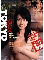 TOKYO熟女 永井智美 ダウンロード