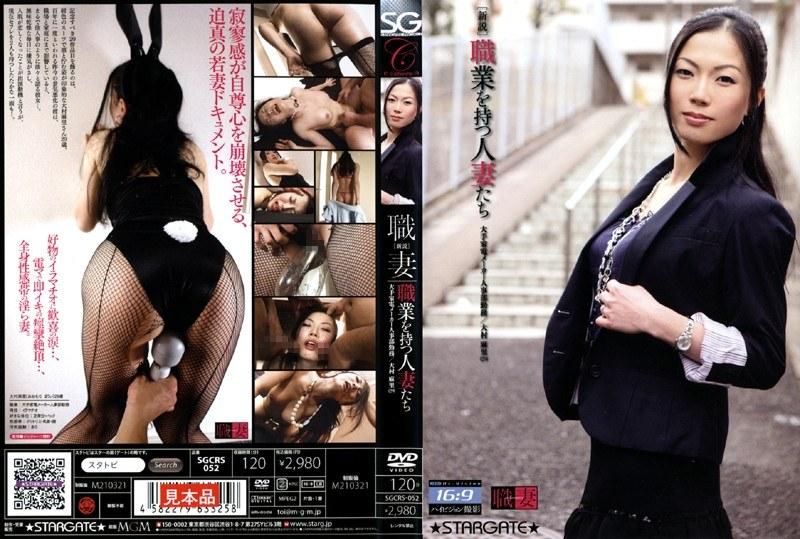 バニーガール、大村麻里出演の痙攣無料熟女動画像。[新説] 職業を持つ人妻たち 大村麻里(29)