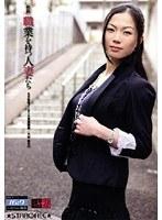 [新説] 職業を持つ人妻たち 大村麻里(29)
