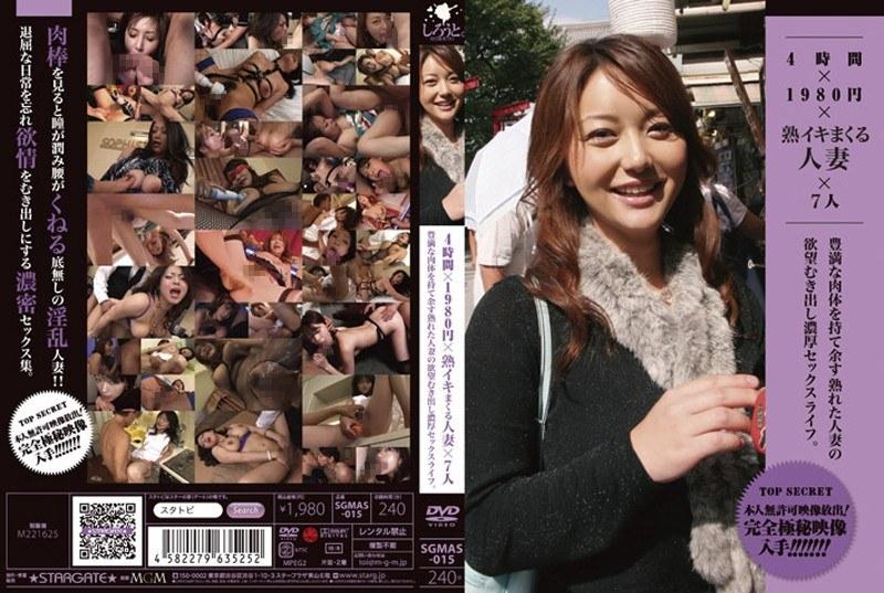 熟女の3P無料動画像。4時間×熟イキまくる人妻×7人