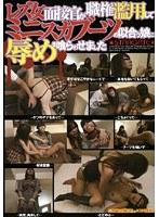 (h_315sgms021)[SGMS-021] レズ女面接官が職権濫用してミニスカブーツの似合う娘に辱めを喰らわせました ダウンロード