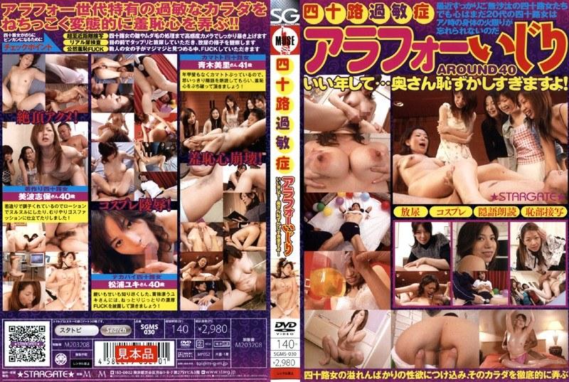 コスプレの素人、松浦ユキ出演の辱め無料熟女動画像。四十路過敏症 アラフォーいじり いい年して…奥さん恥ずかしすぎますよ!