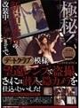 極秘! 新宿某所の改装中マンション(築20年)で行われるデートクラブの模様を望遠レンズで盗撮、さらには潜入して隠しカメラを仕込んじゃいました!