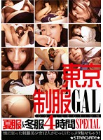 (h_315sgms00063)[SGMS-063] 東京制服GAL COLLECTION 夏服&冬服4時間SPECIAL ダウンロード