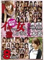 「20代限定! イキのいい女たちの激しすぎるSEX48本番」のパッケージ画像