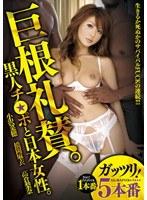 (h_315sgms00097)[SGMS-097] 巨根礼賛。黒人チ●ポと日本女性。 ダウンロード
