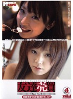 友達売買 実録・数珠つなぎSEXドキュメント vol.1 ダウンロード