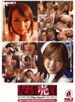 友達売買 vol.3