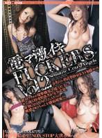 電マ激イキFUCKERS Vol.2