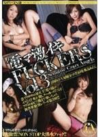 電マ激イキFUCKERS Vol.3 ダウンロード