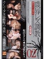 陵辱レズ調教 vol.02 桜田さくら◆HARUKA ダウンロード