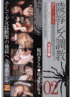 (h_315sgsd002s)[SGSD-002] 陵辱レズ調教 vol.02 桜田さくら◆HARUKA ダウンロード