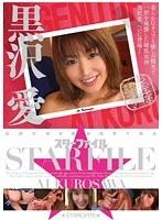 STAR FILE 黒沢愛 ダウンロード