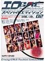 エロGALスペシャルエディション 02