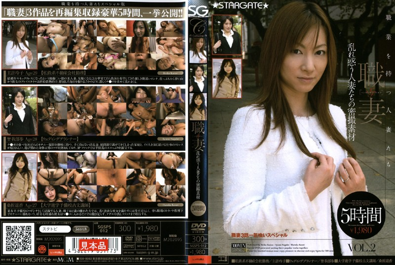 素人、桑折遼香出演の3P無料熟女動画像。職妻 乱れ惑う人妻たちの密撮素材 5時間VOL.2