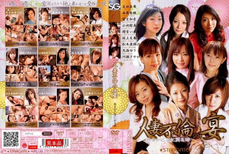 温泉にて、淫乱の彼女、友田真希出演のエステ無料動画像。人妻不倫の宴 熟女が乙女に戻る時
