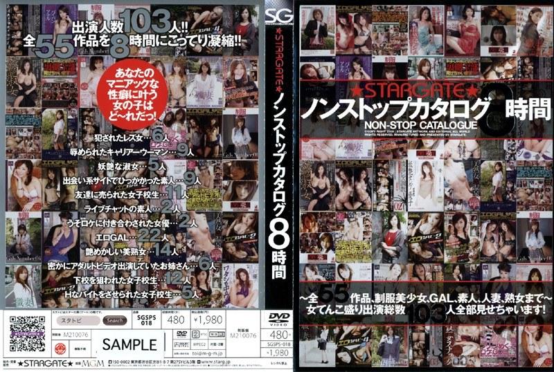 制服の美少女の無料熟女動画像。★STARGATE★ ノンストップカタログ8時間