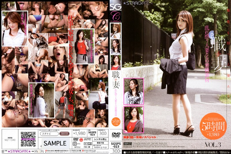 淫乱の人妻、一色桜子出演の騎乗位無料熟女動画像。職妻 乱れ惑う人妻たちの密撮素材 5時間VOL.3