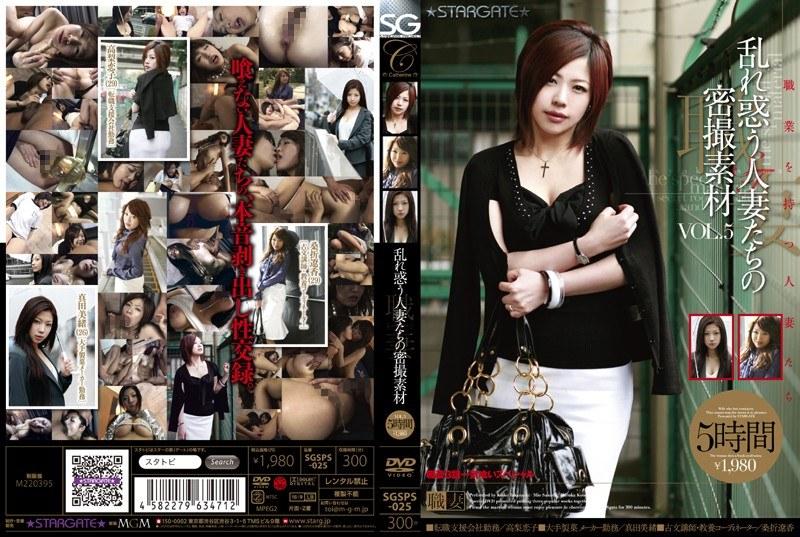 淫乱の人妻、小鳥遊恋(高梨恋子)出演の4P無料熟女動画像。職妻 乱れ惑う人妻たちの密撮素材 5時間VOL.5
