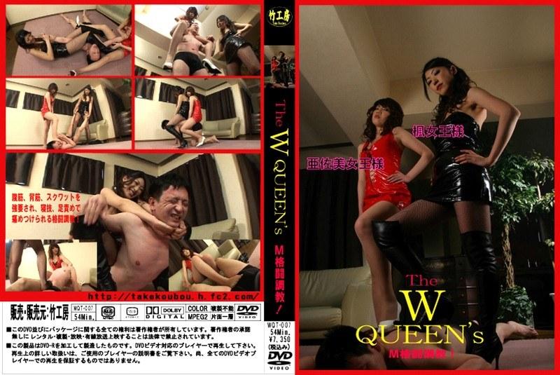 The W QUEENs M格闘調教!