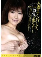 (h_322mgic00002)[MGIC-002] 人妻をナンパしたら母乳が出たぁ〜! ダウンロード
