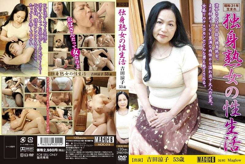 五十路の人妻、吉田涼子出演のオナニー無料jukujo douga動画像。独身熟女の性生活 吉田涼子53歳