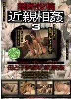 (h_322mgic00022)[MGIC-022] 禁断投稿 近親相姦 3 ダウンロード
