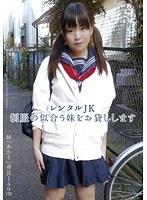 「レンタルJK 制服の似合う妹をお貸しします」のパッケージ画像