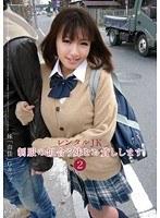 「レンタルJK 制服の似合う妹をお貸しします 2」のパッケージ画像