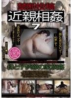 禁断投稿 近親相姦 7 ダウンロード