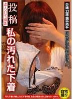 投稿 私の汚れた下着 奈緒22歳歯科助手