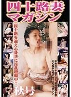 四十路妻マガジン 秋号 ダウンロード